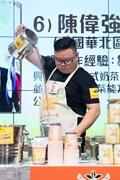 國際金茶王總決賽 2017