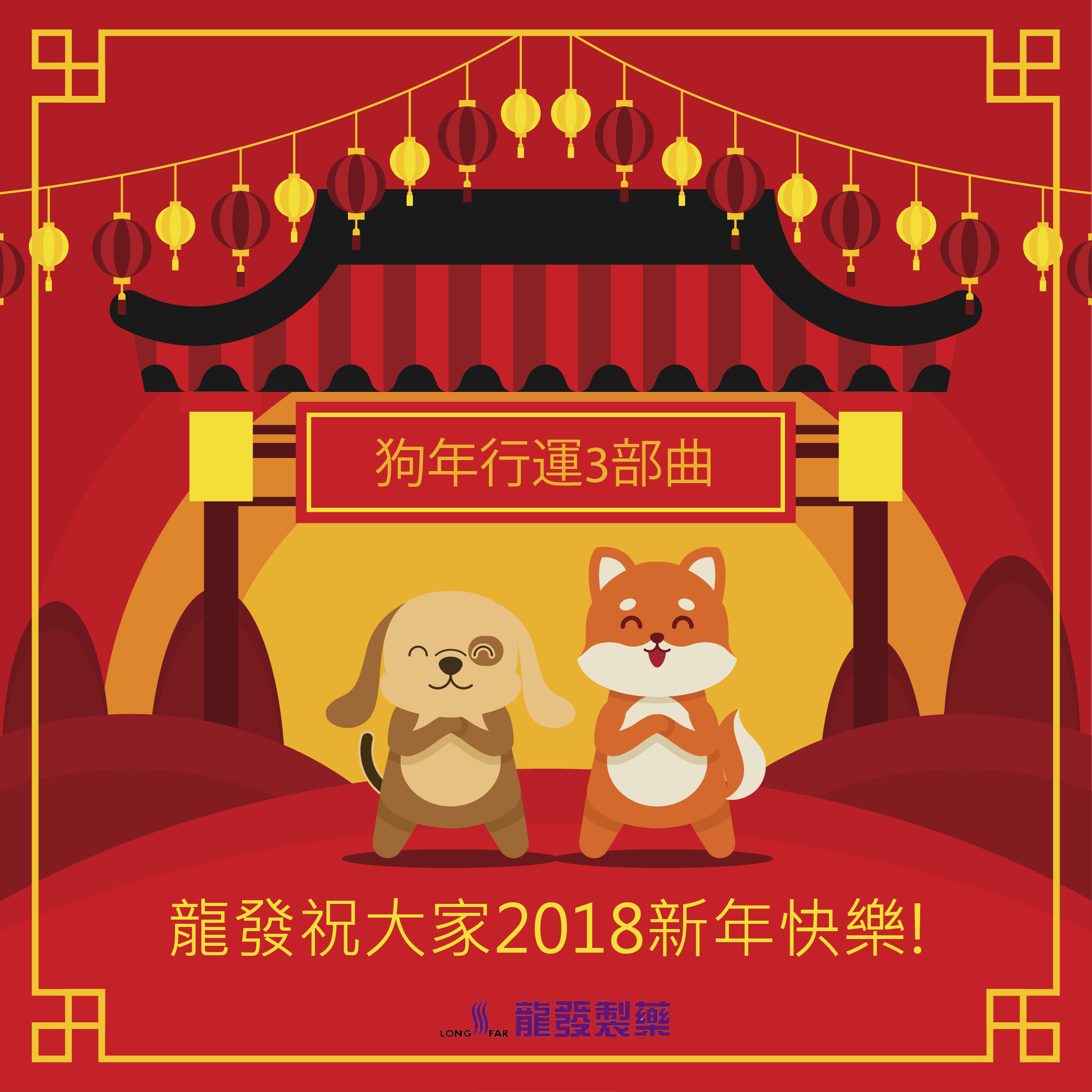 2018 Chinese Lunar Year Promotion (Longfar member only)